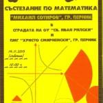 математическо състезание0001