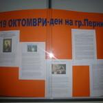 св.Иван Рилски (2)